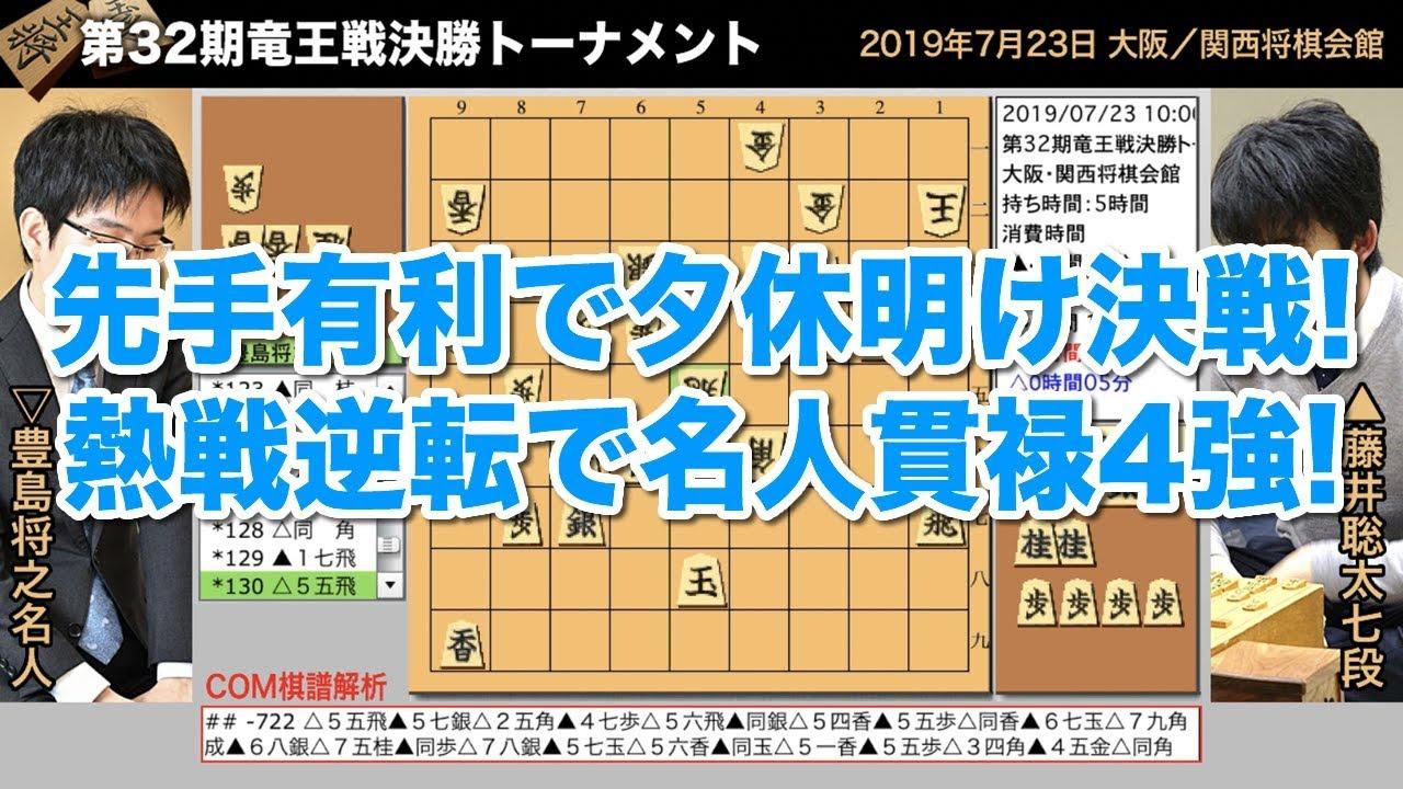 竜王 戦 トーナメント