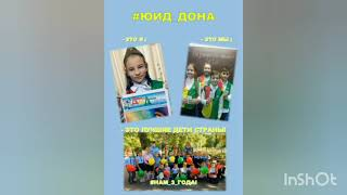 г.Шахты ростовской области поздравляет ЮИД Дона с Днем Рождения