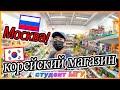 Кореец посетил корейский магазин в Москве. КОРШОП