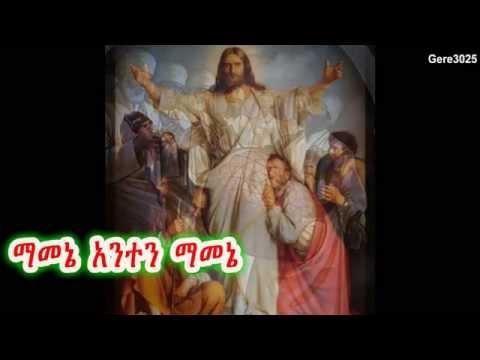 New 2015 Tewahedo Mezmur  By Zemari Gebre Amlak - ማመኔ አንተን ማመኔ