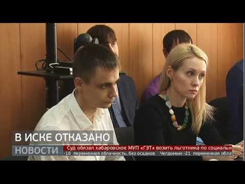 В иске отказано. Новости. 23/01/2020. GuberniaTV