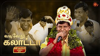 Vaigai Puyal Vadivelu in Sun Kudumbam Virudhugal 2019 | Sun TV