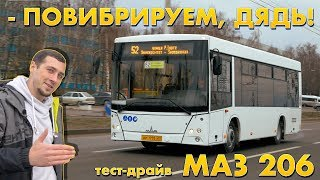 Test-drive MAZ 206 city bus