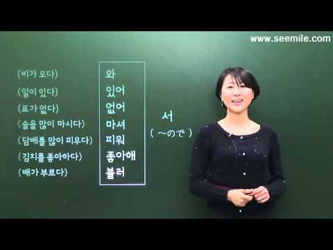 [SEEMILE III, 韓国語 基本表現編]  5. ~だが / ~ので ~지만 / ~ (아)어서