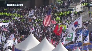 주말 맞불 집회…朴 구속·세월호·사드 대립