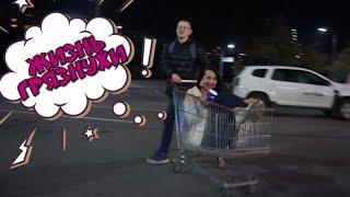VLOG: Haters bor!!! / / / / AUCHAN shanba ichida Zaporozhye dan vlog sotib olish uchun ketdi