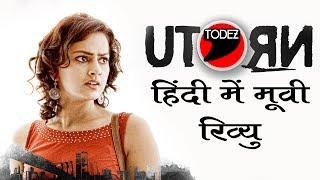 U Turn Full Kannada Movie का हिंदी में रिव्यु by Anupam Sinha