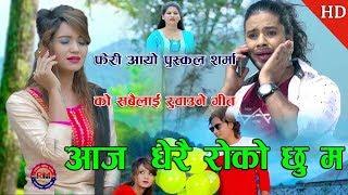 New Nepali Lok Dohori Song 2074/2017| Aaja Dherai Rokochhu Ma By Pushkal Sharma Ft. Sarika KC