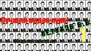Petuhov 01 В.В. Петухов. Общая психология. 1