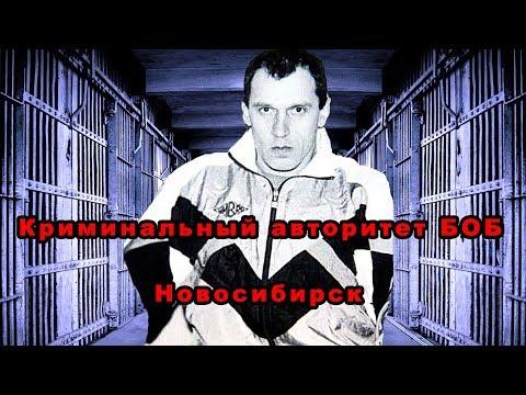 Новосибирский авторитет Боб