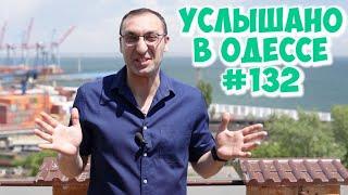 Одесский юмор! Лучшие шутки, анекдоты, фразы и выражения! Услышано в Одессе! #132