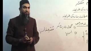 Arabi Grammar Lecture 06 Part 03 عربی  گرامر کلاسس