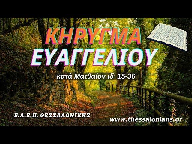 ΚΗΡΥΓΜΑ ΕΥΑΓΓΕΛΙΟΥ 06-04-2021 | κατά Ματθαίον ιδ' 15-36