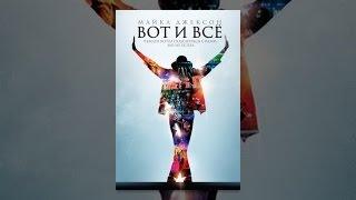 Майкл Джексон: Вот и всё (с субтитрами)