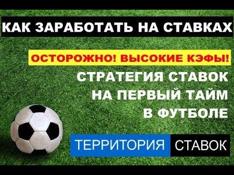 стратегия ставок на футбол видео