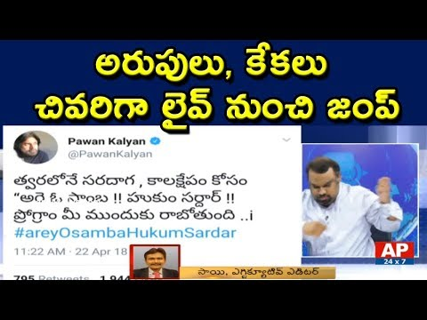 Kathi Mahesh Walks Out From Live Show & Unable To Answer On PK | AP24x7