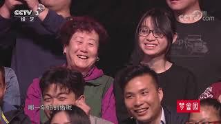 [黄金100秒]小两口动手不动口 九零后夫妻展示喜剧功夫| CCTV综艺