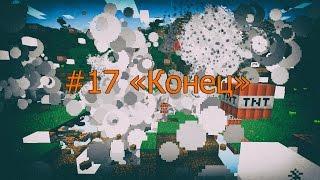 Выживание в Minecraft 1.10.2 #17 [Конец]
