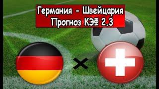 Прогнозы на футбол 13 10 Матч Германия Швейцария лига наций УЕФА Ставки на спорт прогнозист