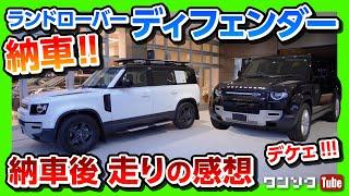 【新型ディフェンダー納車!!】納車後初ドライブの感想は? | LAND ROVER DEFENDER 110