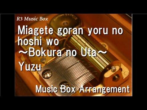 Miagete goran yoru no hoshi wo ~Bokura no Uta~/Yuzu [Music Box]
