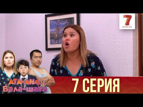 """""""Ата-ана, Бала-шаға"""" 7 шығарылым (Ата-ана, Бала-шага 7 серия)"""