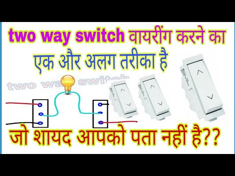 TWO WAY SWITCH WIRING'S DIFFERENT CONNECTION IN HINDI