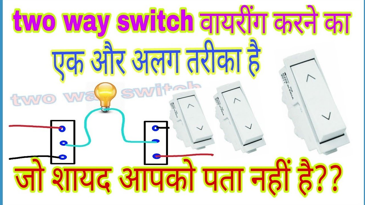 TWO WAY SWITCH WIRINGS DIFFERENT CONNECTION IN HINDI YouTube