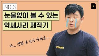 epsiode3. 6월 오픈, 악세사리 제작과정 (ғᴇ…