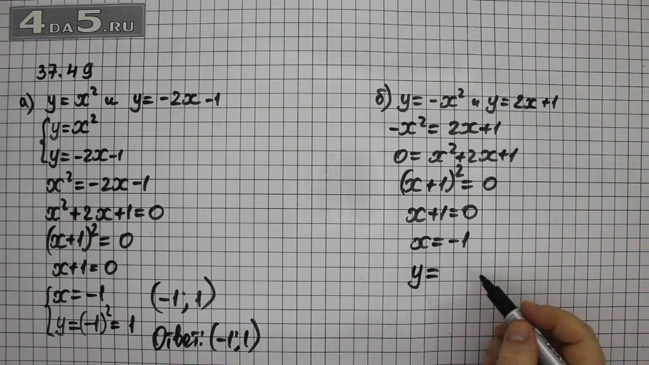 Марданов алгебра 7 класс