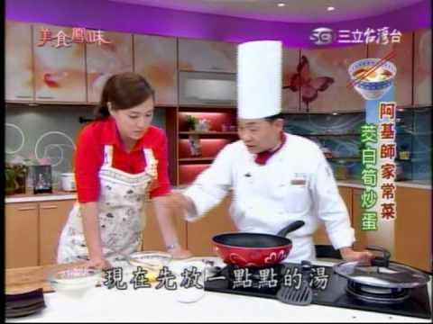 美食鳳味~阿基師~茭白筍炒蛋