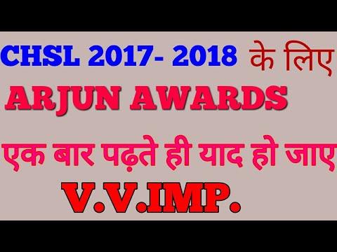 Arjun award easy trick 2017 2018