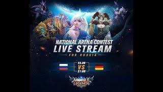 RUSSIA - GERMANY LIVE ПРЯМАЯ ТРАНСЛЯЦИЯ Международной Арены. 23 06 2018 Mobile Legends Bang Bang