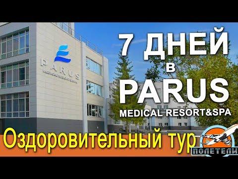 """Неделя в Парус Medical Resort&SPA. Оздоровительный тур с ведущими """"ПОЛЕТЕЛИ!"""""""