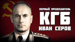 """Евгений Спицын. """"Первый председатель КГБ Иван Серов""""."""