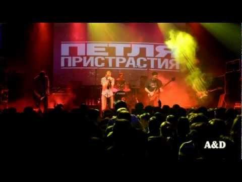 Петля Пристрастия - Элегантный народ