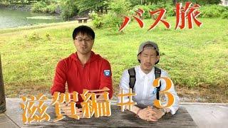 【旅】ちかはんバスツアー in 余呉湖 【滋賀 パート3】