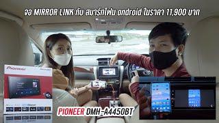 เทสแล้วเฟี้ยว จอติดรถ Pioneer DMH-A4450BT เชื่อมต่อแบบ MirrorLink ได้งบหมื่นนิดๆ : รถซิ่งไทยแลนด์