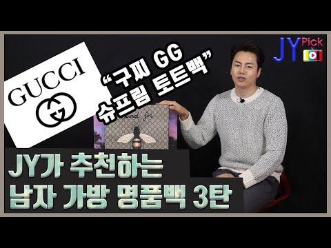 구찌 GG 슈프림 토트백 JYPcik 솔직 리뷰, 남자 여자 서류가방 토트백 추천! 류재영