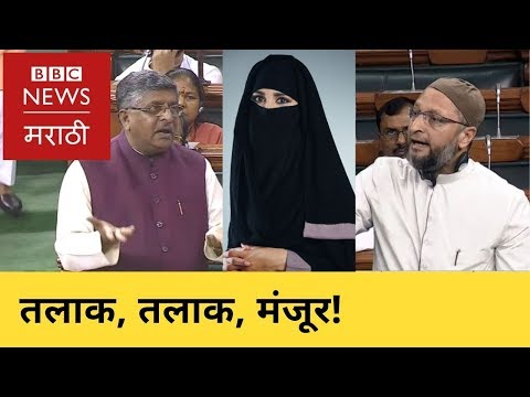 लोकसभा: तिहेरी तलाकला असद्दुदीन ओवेसींचा विरोध | Triple Talaq in Lok Sabha: Asaduddin Owaisi opposed