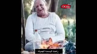 شايب يتذكر اجمل ذكرياتنا   قناة مستر بوح