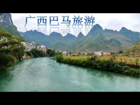 广西巴马旅游 中国著名长寿之乡