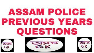 ASSAM POLICE PREVIOUS YEARS QUESTIONS DISCUSSION - PART 1