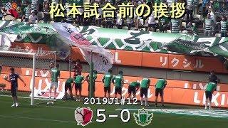 松本試合前の挨拶 2019J1第12節 鹿島 5-0 松本(Kashima Antlers)