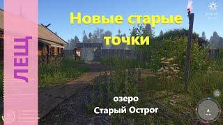 Русская рыбалка 4 - озеро Старый Острог - Лещ на старых точках