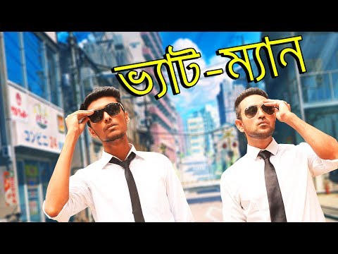 VATMAN || ভ্যাটম্যান || DeshBashi To || Despacito Parody || Prank King Entertainment