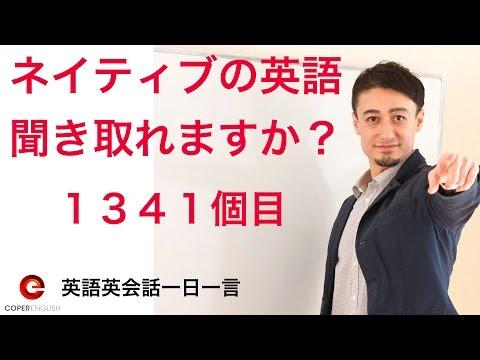 リスニング��る��?�英語英会話一日一言-Q1341