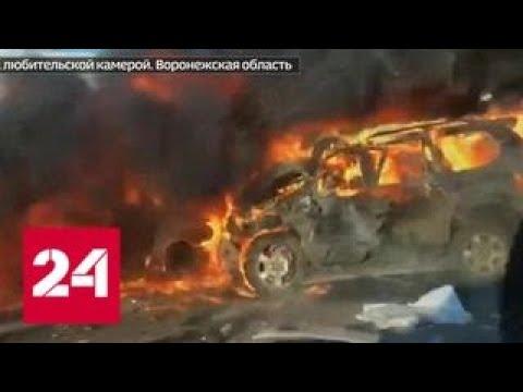 В Воронежской области в ДТП погибли семь человек - Россия 24