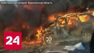 Смотреть видео В Воронежской области в ДТП погибли семь человек - Россия 24 онлайн