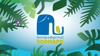 "Фильм ""Наш дом - наш зоопарк"""